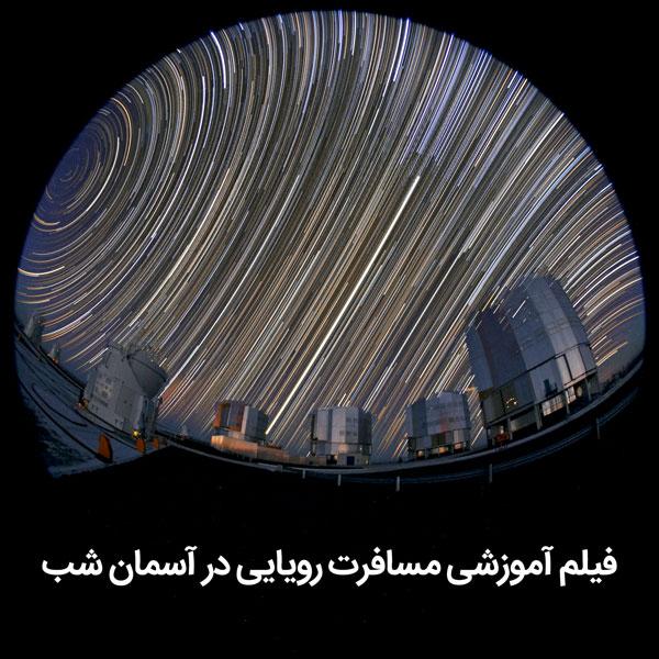 فیلم آموزشی مسافرت رویایی در آسمان شب