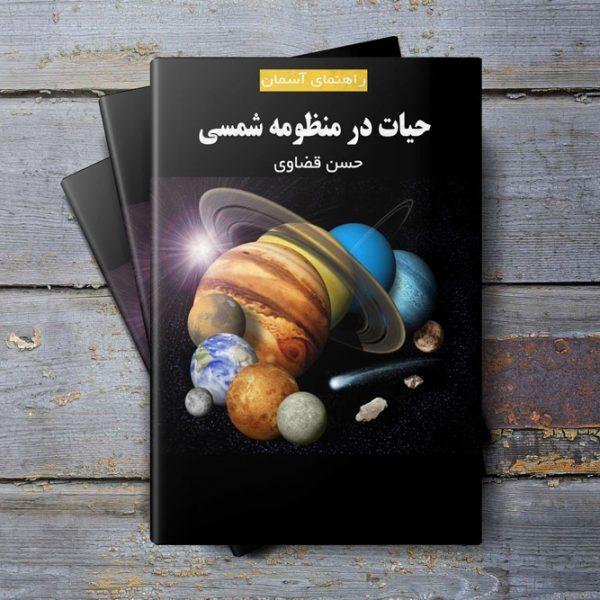 کتاب حیات در منظومه شمسی